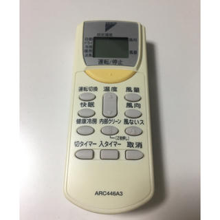 ダイキン(DAIKIN)のダイキン DAIKIN エアコンリモコン ARC446A3(エアコン)