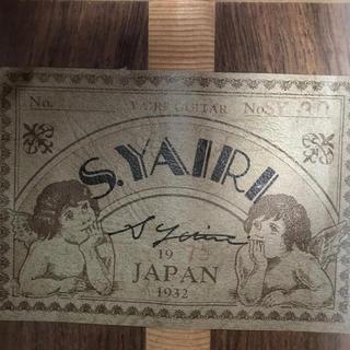 s.yairi sy-30 1975年製 クラシックギター 天使ラベル(クラシックギター)