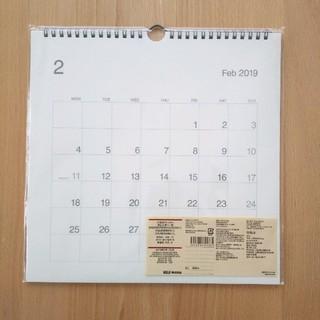 ムジルシリョウヒン(MUJI (無印良品))の○無印良品 カレンダー○バガスペーパー 大(カレンダー/スケジュール)