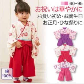 ベルメゾン(ベルメゾン)の袴風カバーオール(和服/着物)
