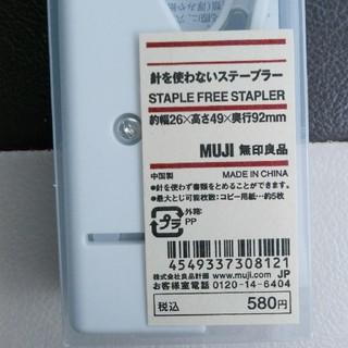 ムジルシリョウヒン(MUJI (無印良品))の針を使わないステープラー 無印良品(オフィス用品一般)