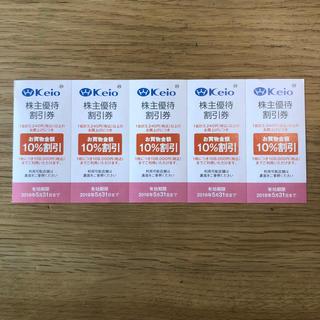 ケイオウヒャッカテン(京王百貨店)の京王百貨店 10%割引券 5枚(ショッピング)