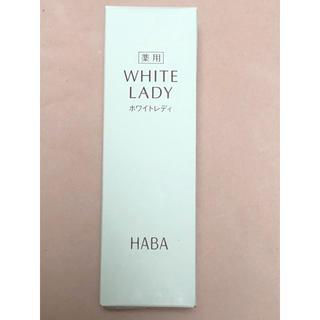 ハーバー(HABA)のHABA white lady 美容液(美容液)