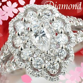PT900ダイヤモンドリング 計1.51ct E VS2 ペアシェイプDM085(リング(指輪))