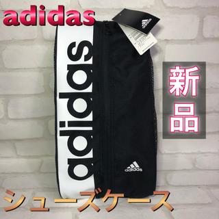 アディダス(adidas)のadidas アディダス シューズケース ブラック(ウォーキング)