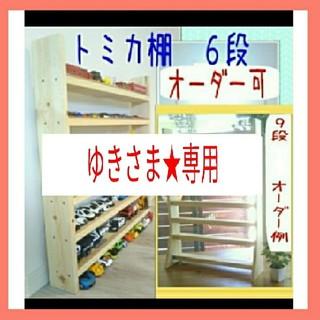 【ゆきさま★専用】トミカ 収納 棚(家具)