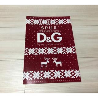 ①⑧ D&G 雑誌