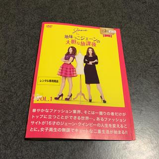 地味っこジェーンの大胆な放課後 DVD 全9巻(最終18話)セット(TVドラマ)
