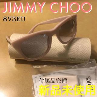 ジミーチュウ(JIMMY CHOO)の新品レアカラー!ジミーチュウ サングラス レディース ウェリントン(サングラス/メガネ)