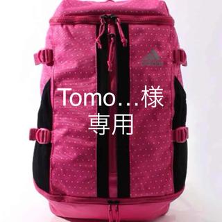 アディダス(adidas)の【Tomo…様専用】(リュック/バックパック)