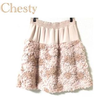 チェスティ(Chesty)の人気◎チェスティ フラワー フレアスカート ピンクベージュ(ひざ丈スカート)