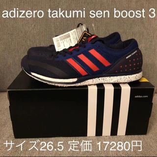 アディダス(adidas)の26.5 adizero takumi sen boost 3(陸上競技)
