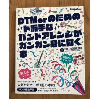 DTMerのためのド派手なバンドアレンジがガンガン身に付く本(その他)