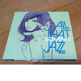 ジブリジャズ CD(ジャズ)