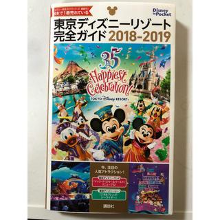 3ページ目 講談社 ディズニー 本の通販 200点以上 講談社のエンタメ