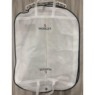 モンクレール(MONCLER)のモンクレール 衣装カバー(押し入れ収納/ハンガー)
