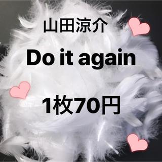 ヘイセイジャンプ(Hey! Say! JUMP)の山田涼介 Do it again 羽(アイドルグッズ)
