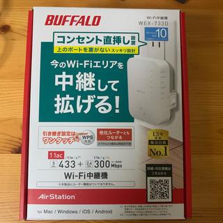 バッファローボブス(BUFFALO BOBS)のBUFFALO WEX-733D Wi-Fi中継器 (PC周辺機器)