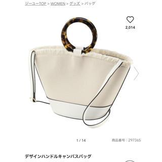 ジーユー(GU)のジーユー デザインハンドルキャンバスバッグ   白 春夏(ハンドバッグ)