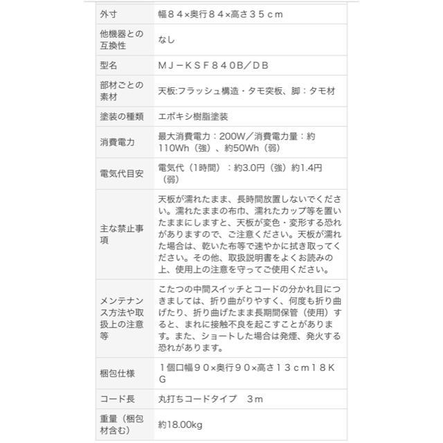 MUJI (無印良品)(ムジルシリョウヒン)の❤️九州の方限定❤️未使用 無印良品 フラットヒーター 定価24900円 インテリア/住まい/日用品の机/テーブル(こたつ)の商品写真