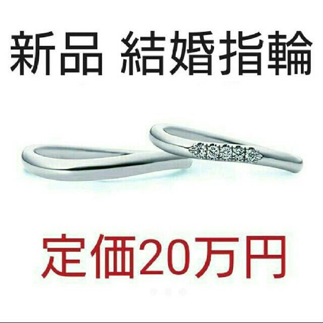 新品 4℃ 結婚指輪 Tender Heartペアリング プラチナ ダイヤ レディースのアクセサリー(リング(指輪))の商品写真