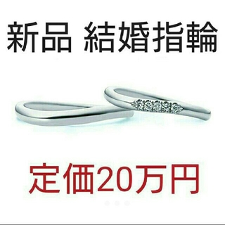 新品 4℃ 結婚指輪 Tender Heartペアリング プラチナ ダイヤ(リング(指輪))