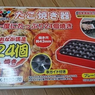 たこ焼き器 YAMAZEN(たこ焼き機)