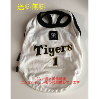 ハンシンタイガース(阪神タイガース)の犬用 タイガース服(ペット服/アクセサリー)