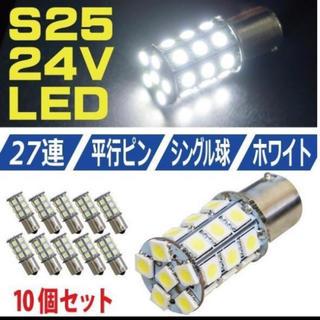 LED バスマーカー サイドマーカールーム球24V ホワイトシングル球 10個 (トラック・バス用品)