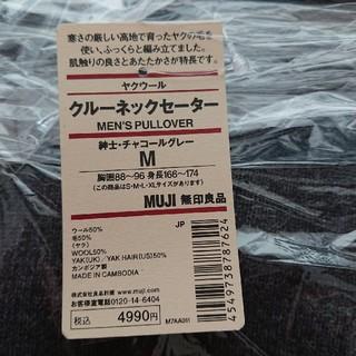 ムジルシリョウヒン(MUJI (無印良品))の無印良品 紳士 クルーネックセーター 新品 半額 送料込み(ニット/セーター)