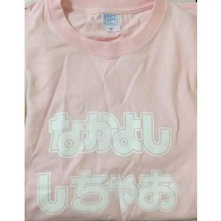 ホンワカパッパ Tシャツ(Tシャツ(半袖/袖なし))