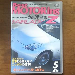 コウダンシャ(講談社)の☆2007年5月 ベストモーターリング◎加速する🎵フェアレディZ☆(スポーツ/フィットネス)