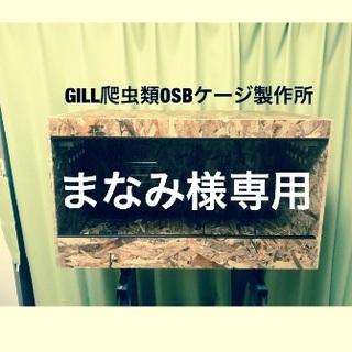 爬虫類 木製ケージ まなみ様専用(爬虫類/両生類用品)