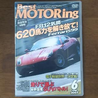 コウダンシャ(講談社)の☆2007年6月 ベストモーターリング◎FR12気筒❕620馬力フェラーリ599(スポーツ/フィットネス)