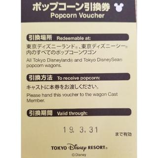 ディズニー(Disney)の☆ディズニーランド ディズニーシー 共通 ポップコーン引換券☆(その他)