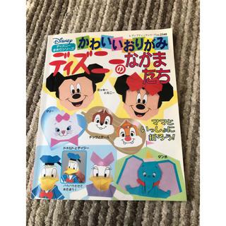 ディズニー(Disney)のディズニー 折り紙(趣味/スポーツ/実用)