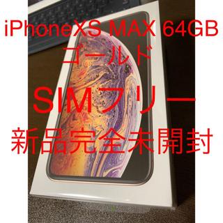 アイフォーン(iPhone)のiPhone XS MAX 64GB ゴールド 未開封新品 SIMフリー(スマートフォン本体)