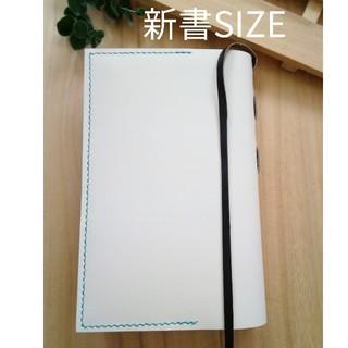 新書 革のブックカバー ホワイト Stylish しおり付きDesign(ブックカバー)