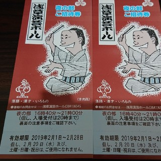 送込 浅草演芸ホール夜の部のご招待券2枚(落語)