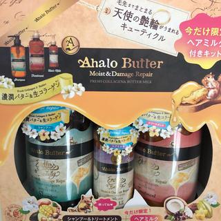 アハロバター(Ahalo Butter)のAhalo Butter 三点セット(ヘアケア)