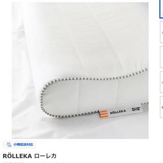 イケア(IKEA)のIKEA ROLLEKA 形状記憶フォームのまくら(枕)