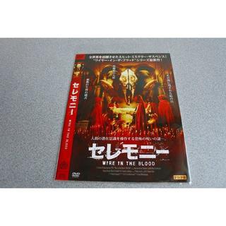 [送料無料] セレモニー WIRE IN THE BLOOD [D106](TVドラマ)