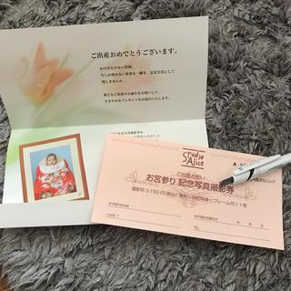 スタジオアリス無料券⭐️(フォトフレーム)