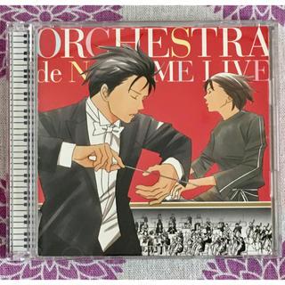 「のだめオーケストラ」LIVE! 梅田敏明/のだめo.他 ◆CD 2枚組わ(クラシック)
