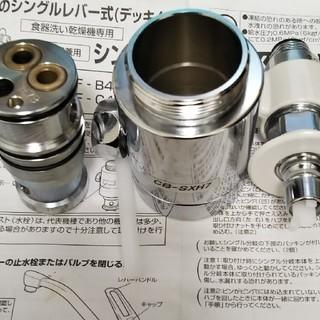 食器洗い乾燥機用分岐栓 CB-SXH7(食器洗い機/乾燥機)