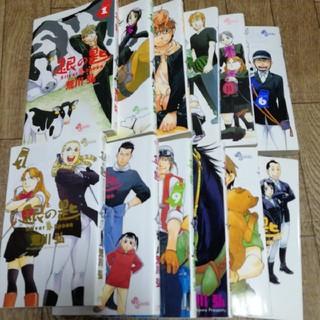 銀の匙 1~12巻 荒川弘(少年漫画)