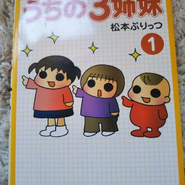 うちの3姉妹 松本ぷりっつの通販 by pippi's shop|ラクマ
