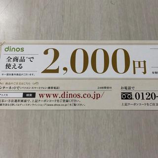 ディノス(dinos)のdinos クーポン(ショッピング)