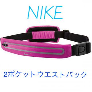 ナイキ(NIKE)のNIKE 2ポケット ウエストパック ランニングバッグ バックパック(その他)