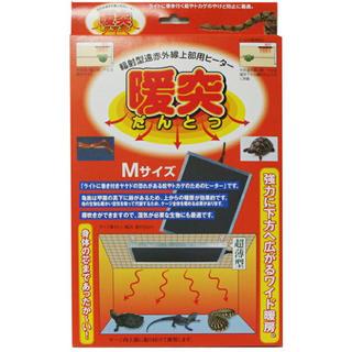 新品 未使用 暖突 Mサイズ みどり商会 輻射型遠赤外線上部用ヒーター (爬虫類/両生類用品)